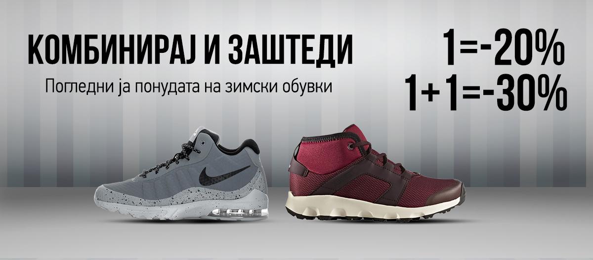 Комбинирај и заштеди - Зимски обувки
