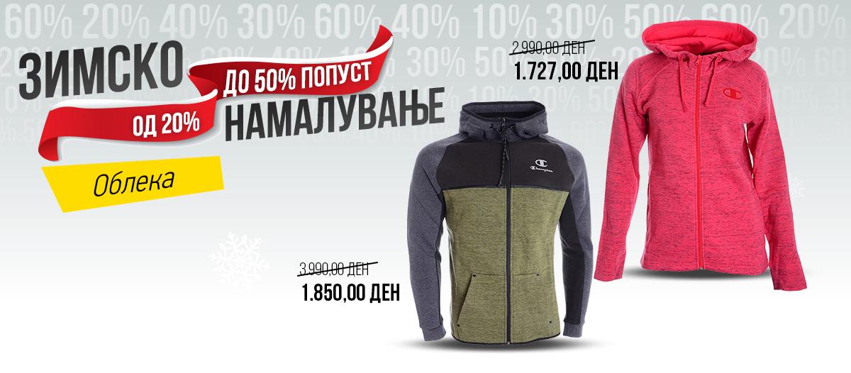 Зимско намалување - Облека