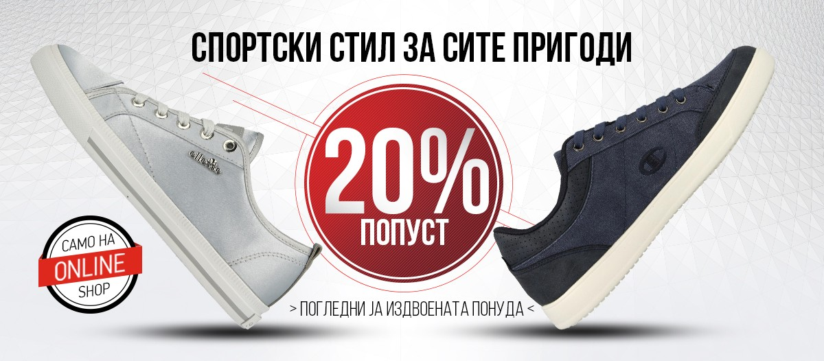 Спортски стил - обувки