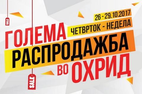 Sport Vision повторно во Охрид со голема есенска распродажба!