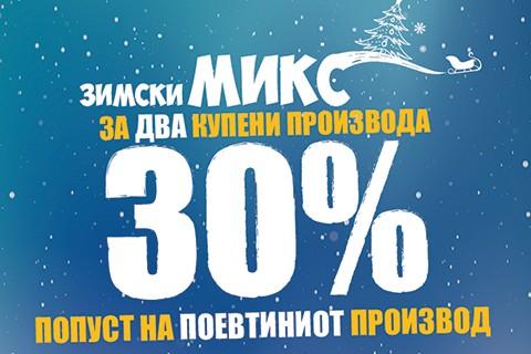 Зимски микс во Sport Vison!