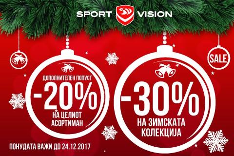 Предновогодишна понуда во Sport Vision!