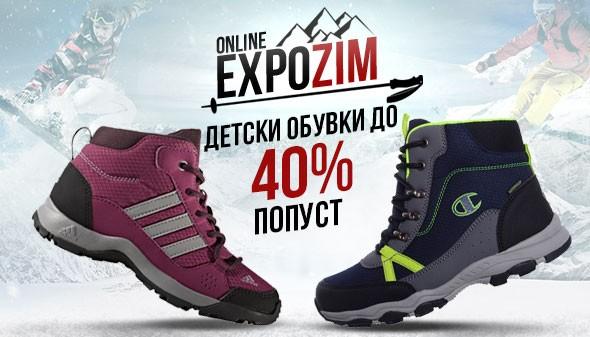 Детски обувки за зима
