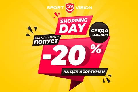 Shopping Day во Sport Vision!