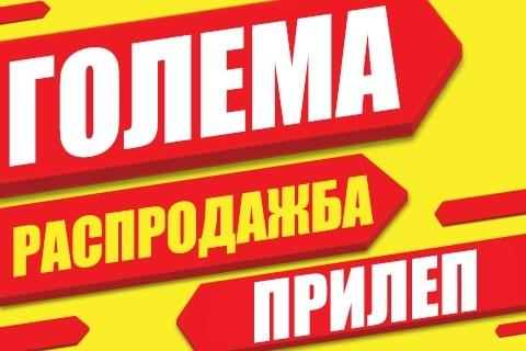 Sport Vision во Прилеп голема пролетна распродажба!