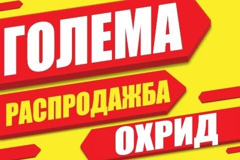 Sport Vision со голема пролетна распродажба во Охрид!