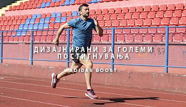 Adidas BOOST - Дизајнирани за големи постигнувања