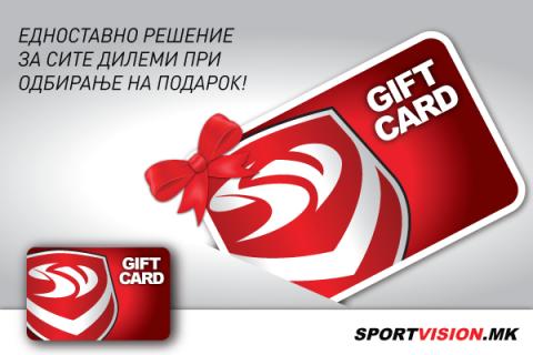 Секогаш вистинскиот подарок – Sport Vision Gift картичка!
