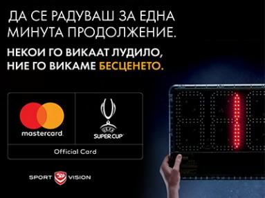 ДОЖИВЕЈ ГО ВО ЖИВО UEFA SUPER CUP 2017 SKOPJE