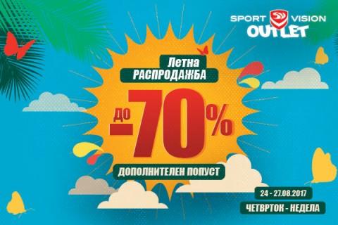 Неповторлив попуст до дури -70% попуст во Sport Vision Outlet!