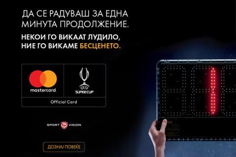 ДОБИТНИЦИ ОД НАГРАДНАТА ИГРА ДОЖИВЕЈ ГО ВО ЖИВО UEFA SUPER CUP 2017 SKOPJE ФИНАЛЕТО